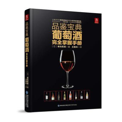 品鑒寶典:葡萄酒完全掌握手冊