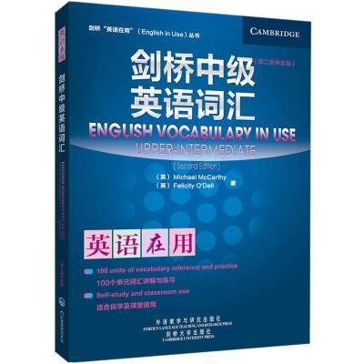 劍橋中級英語詞匯(第二版中文版)(英語在用叢書)——英語學習的《圣經》,全球銷量超千萬冊