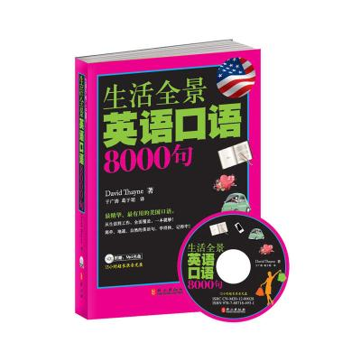 生活全景英语口语8000句(附盘)精华、实用的美国口语 从生活到工作全面覆盖 一本在手 口语无忧