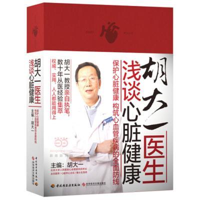 胡大一醫生淺談心臟健康(精裝)2016年度中國好書
