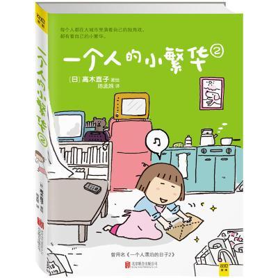 一個人的小繁華2(曾用名《一個人漂泊的日子2》,高木直子再度呈現東京打拼記,送給曾經漂泊或者正在漂泊的你;每個...
