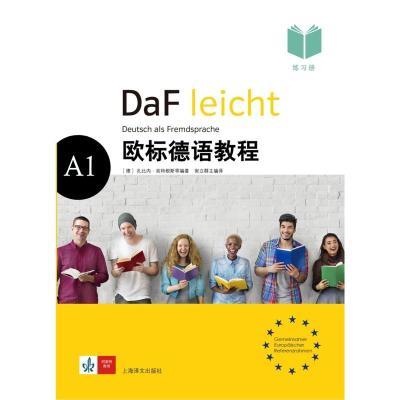 歐標德語教程A1(練習冊)