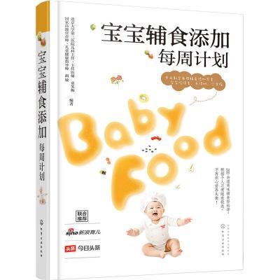 寶寶輔食添加每周計劃