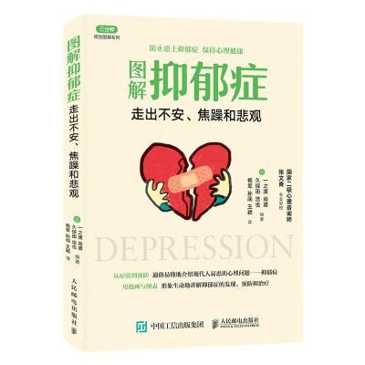 图解抑郁症:走出不安、焦躁和悲观