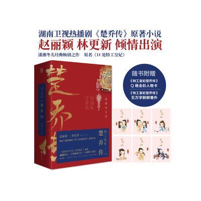 【当当网 正版书籍】特工皇妃楚乔传   (原名 11处特工皇妃)