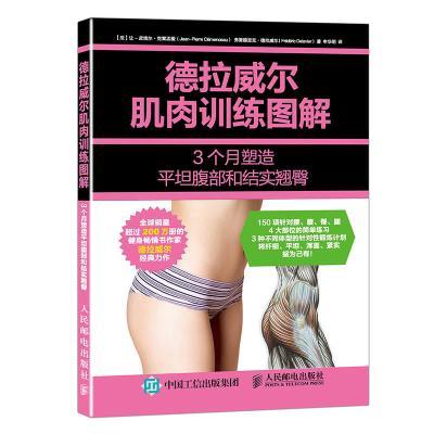 德拉威爾肌肉訓練圖解:3個月塑造平坦腹部和結實翹臀
