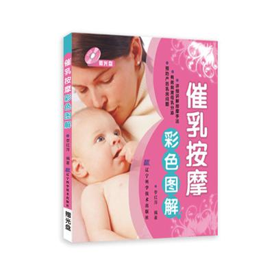 催乳按摩彩色圖解(贈光盤)(母乳喂養,把健康和愛送給孩子,這是一個終身的禮物)