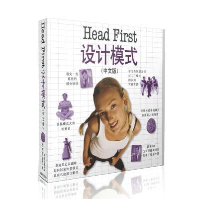 Head First 設計模式(中文版)(Jolt震撼大獎 經典暢銷書 深入淺出講清設計模式)