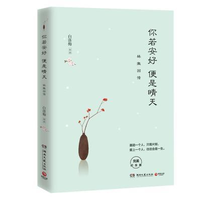 【当当网 正版图书】你若安好便是晴天:林徽因传(全新修订版,新增1.8万字)