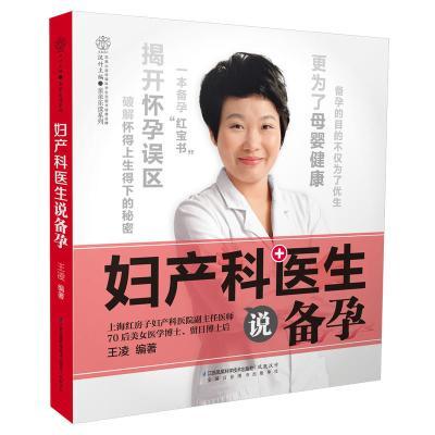 妇产科医生说备孕(汉竹)