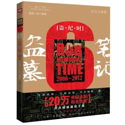 《盗墓笔记六周年纪念大画集:盗·纪·时》(全新20万册纪念版,20万稻米的爱。六年历程,点点滴滴凝结于此,记录...