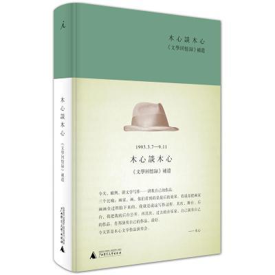 木心谈木心:《文学回忆录》补遗