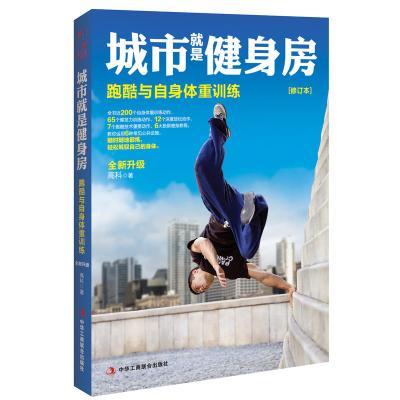 城市就是健身房:跑酷與自身體重訓練(修訂本)