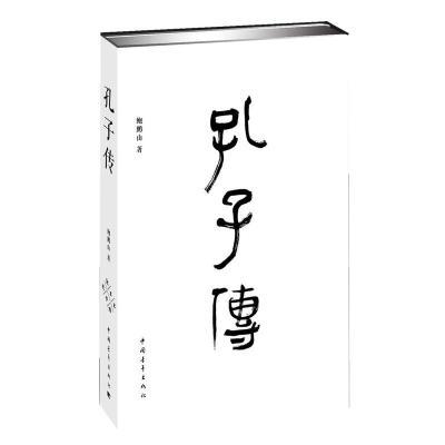 孔子传 [精装本]:(本书获独家授权,首次披露中国最早的《孔子圣迹图》)