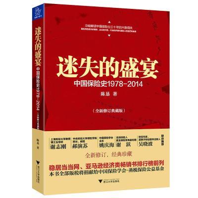 《迷失的盛宴:中國保險史1978-2014》(解讀中國保險業的興衰得失,真實再現保險人的迷茫和奮進。)
