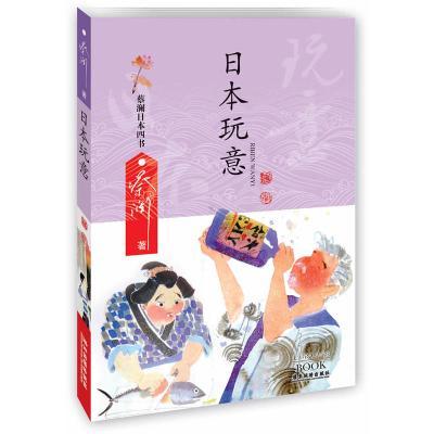 日本玩意 - 蔡瀾日本四書(舌尖上的中國總顧問,著名電影人,作家、美食家,香港四大才子之一)