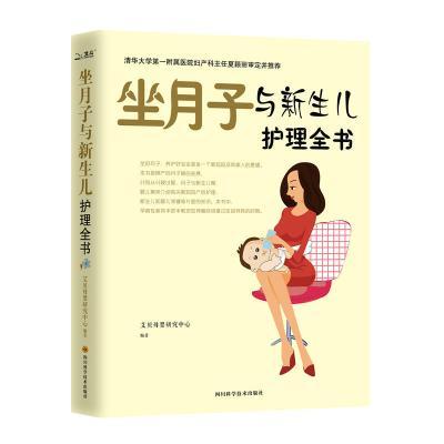 坐月子與新生兒護理全書