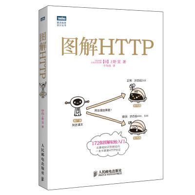 圖解HTTP
