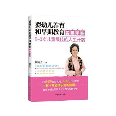《嬰幼兒養育和早期教育實用手冊》