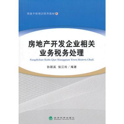 房地產開發企業相關業務稅務處理