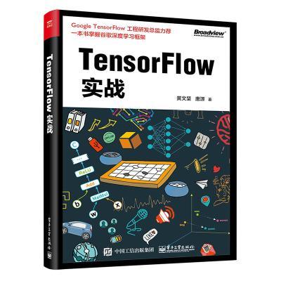 【當當網 正版書籍】TensorFlow實戰