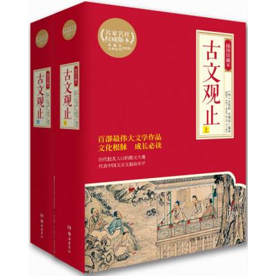 古文观止:全2册(岳麓书社权威古典珍藏本)