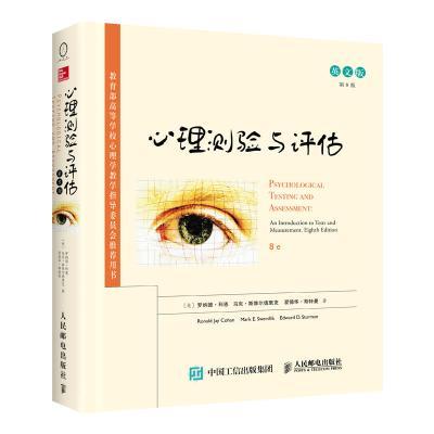 心理测验与评估(第8版,英文版)