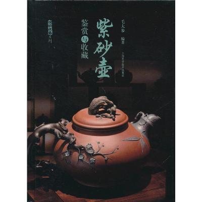 紫砂壺鑒賞與收藏