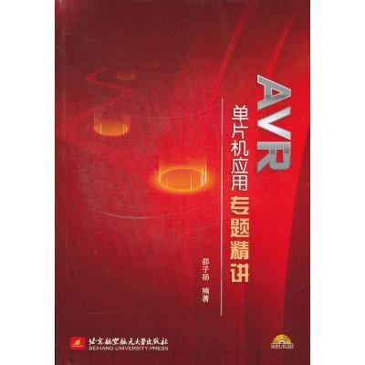 AVR单片机应用专题精讲(内附光盘1张)