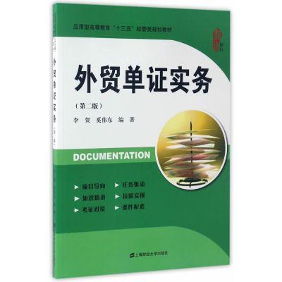 外贸单证实务(第二版)