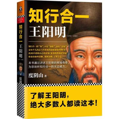 知行合一王陽明(1472-1529)