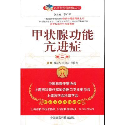 甲狀腺功能亢進癥(第二版)(名醫與您談疾病叢書)