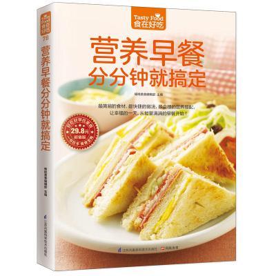 營養早餐分分鐘就搞定(274 道美味早餐,每一道都是滿滿的幸福和愛!)