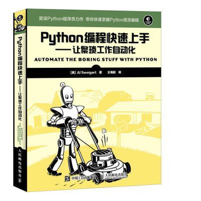 Python编程快速上手 让繁琐工作自动化(Python3编程从入门到实践 新手学习必备用书)