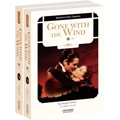 【當當網 正版圖書】飄:GONE WITH THE WIND(英文原版)(套裝上下冊)(配套英文朗讀免費下載)