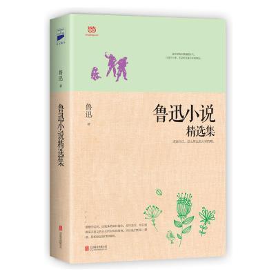 魯迅小說精選集(魯迅小說集《吶喊》《彷徨》《故事新編》完整收錄)