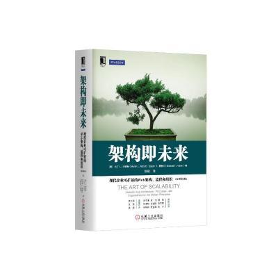 架构即未来:现代企业可扩展的Web架构、流程和组织(原书第2版)