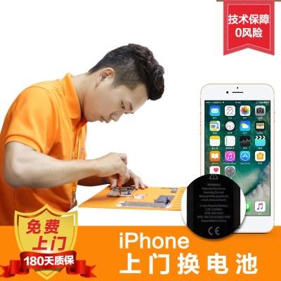 【闪修侠全国直营可上门】iphone7换电池苹果手机维修待机时间短电池不耐用上门维修