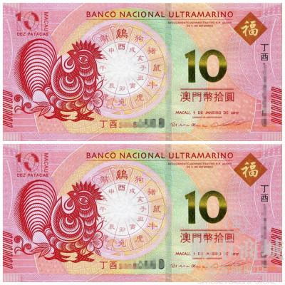 郵幣商城 2017年 雞年生肖紀念鈔 對鈔 面值10元 紀念鈔 紙幣 收藏聯盟 錢幣藏品