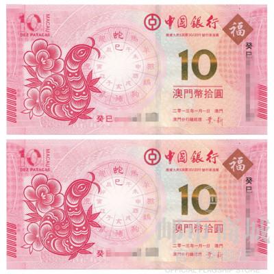 郵幣商城 2013年 蛇年生肖紀念鈔 對鈔 面值10元 紀念鈔 紙幣 收藏聯盟 錢幣藏品
