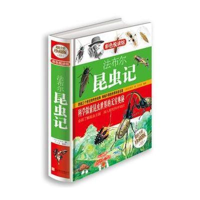 彩色悅讀《法布爾昆蟲記》精裝彩圖版 少兒科普讀物 學生課外書籍