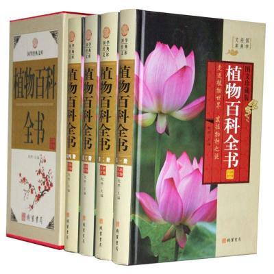 國學經典文庫 植物百科全書 青少成人版 中學生課外科普讀物 全4冊16開