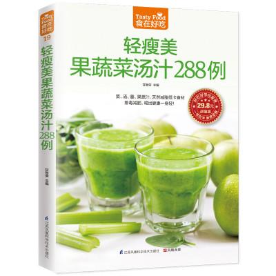 正版 輕瘦美果蔬菜湯汁288例-食在好吃系列