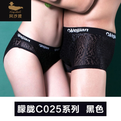 2条装男女中性情侣内裤套装透气网纱蕾丝莫代尔平三角底裤