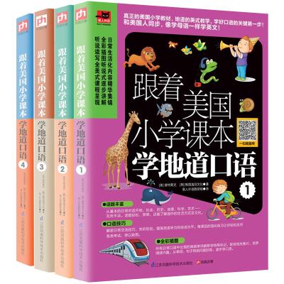现货正版 跟着美国小学课本学地道口语 1-4 全4册 零基础英语口语入门书籍 外语口语会话