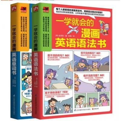 2冊一學就會的漫畫英語語法書 英語單詞書 零基礎學英語入門教材 英語口語單詞英語語法英語閱