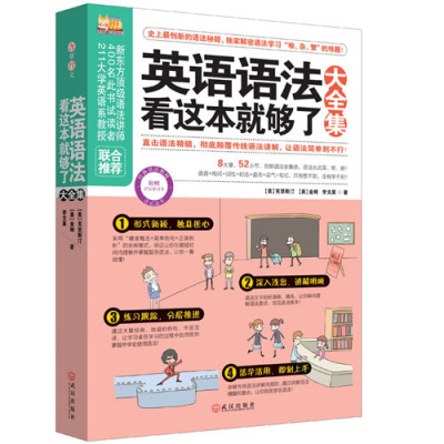 英語語法看這本就夠了大全集英語學習書籍 英語語法大全 學英語速成 語法大全 職場英語學習方