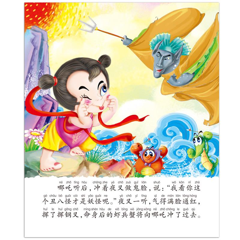 动画故事哪吒传奇全12册 0-6岁彩图注音版经典童话小说书睡前故事童图片