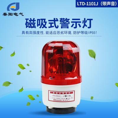 磁吸式声光报警器 旋转式报警灯LTD-1101J 磁铁警示灯220v24v12v