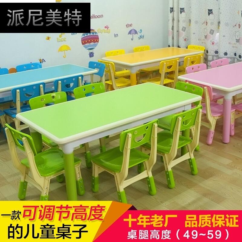 幼儿园桌子塑料儿童学习桌早教培训桌可升降桌椅防火板桌